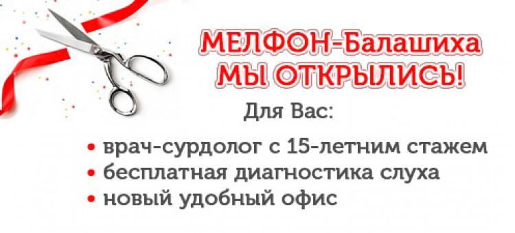 Мелфон-Балашиха