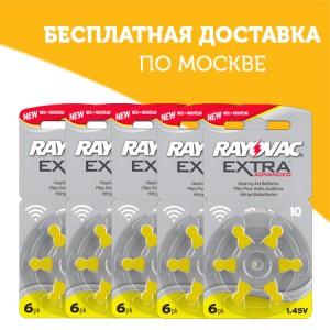 Батарейки N 10 для слуховых аппаратов (30 шт.)