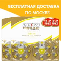Батарейки 10 для слуховых аппаратов (36шт. + 6шт. БЕСПЛАТНО)