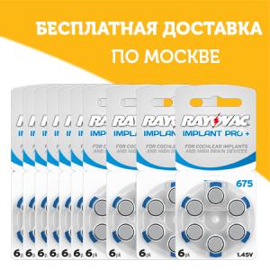Батарейки для процессоров кохлеарных имплантов Rayovac Cochlear (60 шт.)