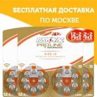 Батарейки 13 для слуховых аппаратов (36шт. + 6шт. БЕСПЛАТНО)