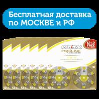 Батарейки 10 для слуховых аппаратов (72шт. + 12шт. БЕСПЛАТНО)
