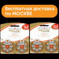 Батарейки 13 для слуховых аппаратов (24шт. + 4шт. БЕСПЛАТНО)