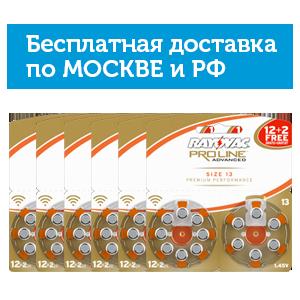 Батарейки 13 для слуховых аппаратов (72шт. + 12шт. БЕСПЛАТНО)