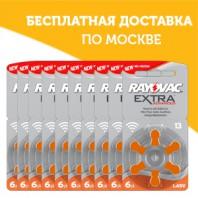 Батарейки 13 для слуховых аппаратов (60 шт.)