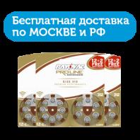 Батарейки 312 для слуховых аппаратов (36шт. + 6шт. БЕСПЛАТНО)