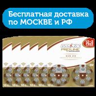 Батарейки 312 для слуховых аппаратов (72шт. + 12шт. БЕСПЛАТНО)