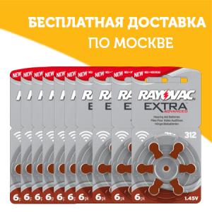 Батарейки 312 для слуховых аппаратов (60 шт.)