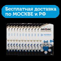 Батарейки 675 для слуховых аппаратов (72 шт.)