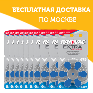 Батарейки 675 для слуховых аппаратов (60 шт.)