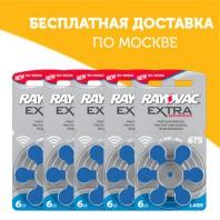 Батарейки 675 для слуховых аппаратов (30 шт.)